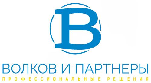 """Юридическая компания """"Волков и партнеры"""""""